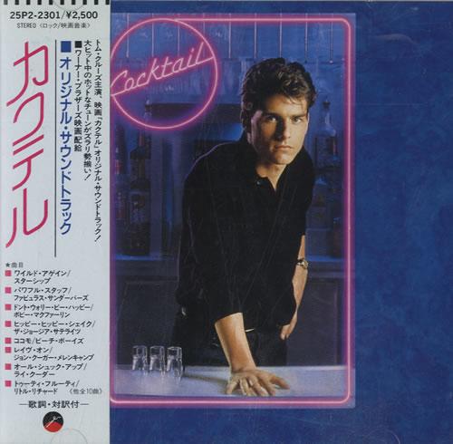 Original Soundtrack Cocktail CD album (CDLP) Japanese OSTCDCO556563
