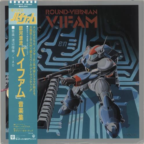 Original Soundtrack Round-Vernian Vifam vinyl LP album (LP record) Japanese OSTLPRO729860