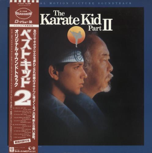Original Soundtrack The Karate Kid Part II vinyl LP album (LP record) Japanese OSTLPTH718646
