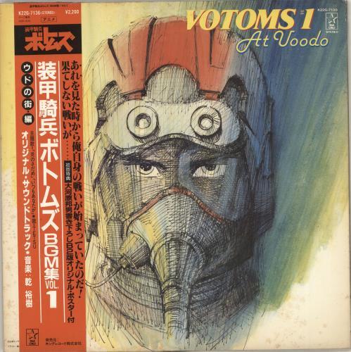 Original Soundtrack Votoms #1 At Uoodo vinyl LP album (LP record) Japanese OSTLPVO729889