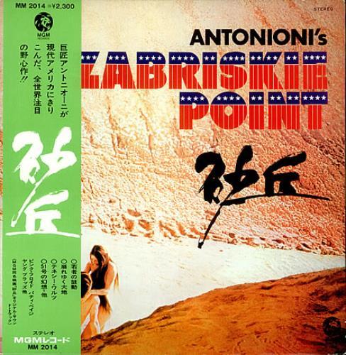 Original Soundtrack Zabriskie Point 2nd Japanese Vinyl