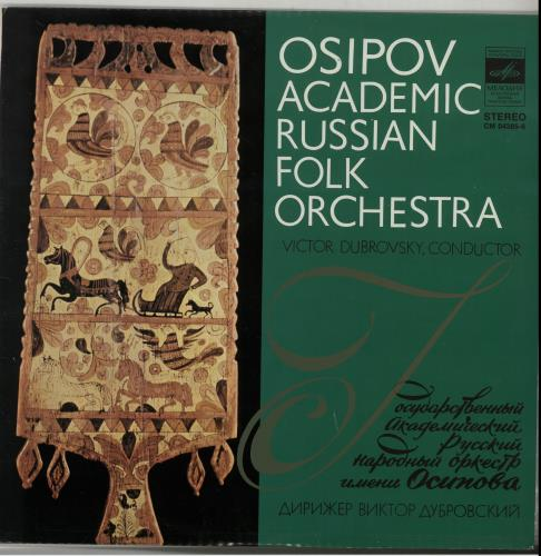 Osipov Academic Russian Folk Orchestra Osipov Academic Russian Folk Orchestra vinyl LP album (LP record) Russian OW4LPOS651185