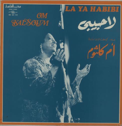 Oum Kalthoum La Ya Habibi vinyl LP album (LP record) French OW5LPLA653830