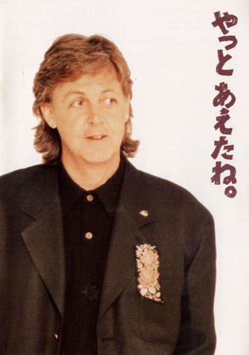 Paul McCartney and Wings All The History handbill Japanese MCCHBAL555362