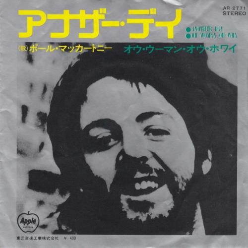 """Paul McCartney and Wings Another Day - 1st 7"""" vinyl single (7 inch record) Japanese MCC07AN617127"""