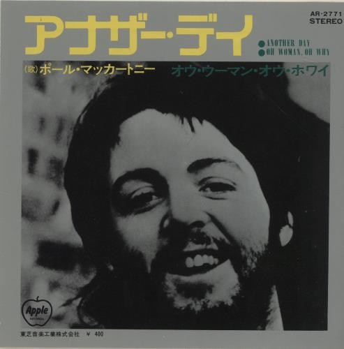 Paul McCartney and Wings Another Day - Red vinyl Japanese 7