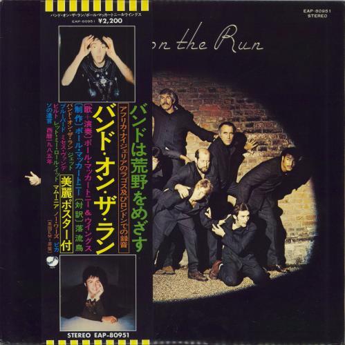 Paul McCartney and Wings Band On The Run + Poster vinyl LP album (LP record) Japanese MCCLPBA180609