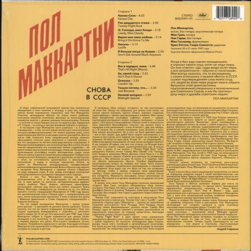 Paul McCartney and Wings Choba B CCCP - Yellow Vinyl - Sealed vinyl LP album (LP record) UK MCCLPCH725431