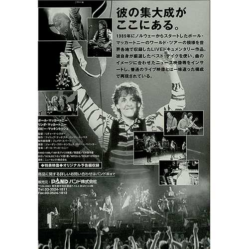 Paul McCartney and Wings Get Back handbill Japanese MCCHBGE408129