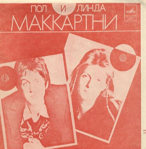 "Paul McCartney and Wings Heart Of The Country Russian Flexi Disc 7"" vinyl single (7 inch record) Russian MCC07HE442782"