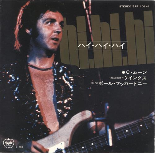 "Paul McCartney and Wings Hi Hi Hi - 1st Promo 7"" vinyl single (7 inch record) Japanese MCC07HI730884"