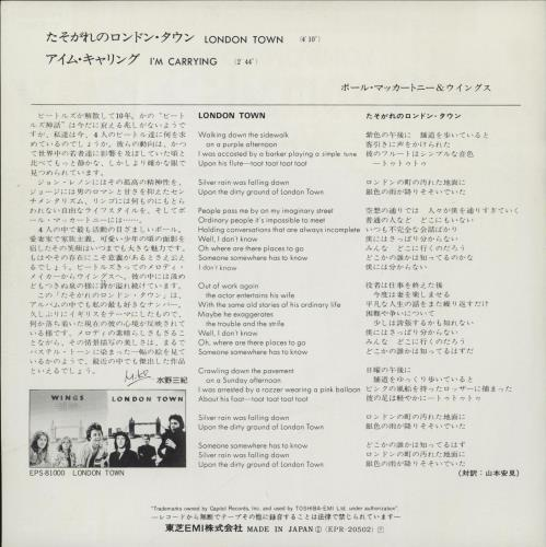 "Paul McCartney and Wings London Town 7"" vinyl single (7 inch record) Japanese MCC07LO765328"