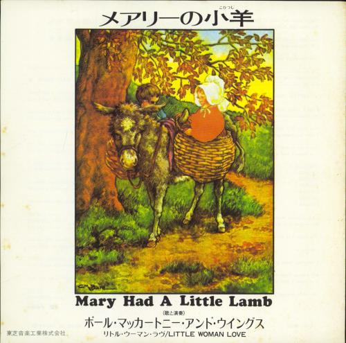 "Paul McCartney and Wings Mary Had A Little Lamb - W/L 7"" vinyl single (7 inch record) Japanese MCC07MA768276"