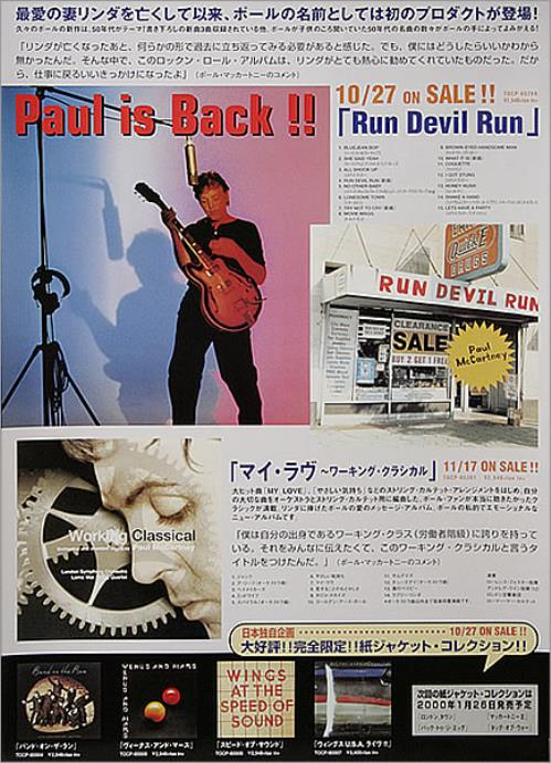Paul McCartney and Wings Paul Is Back!! poster Japanese MCCPOPA482964