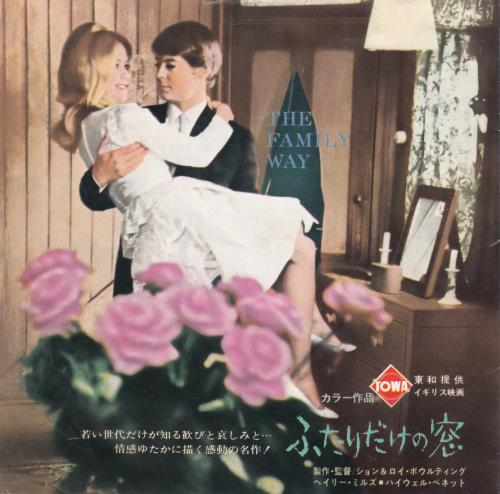 """Paul McCartney and Wings The Family Way - EX 7"""" vinyl single (7 inch record) Japanese MCC07TH645558"""