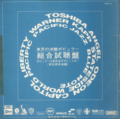 Paul McCartney and Wings Toshiba Popular Sampler vinyl LP album (LP record) Japanese MCCLPTO731016