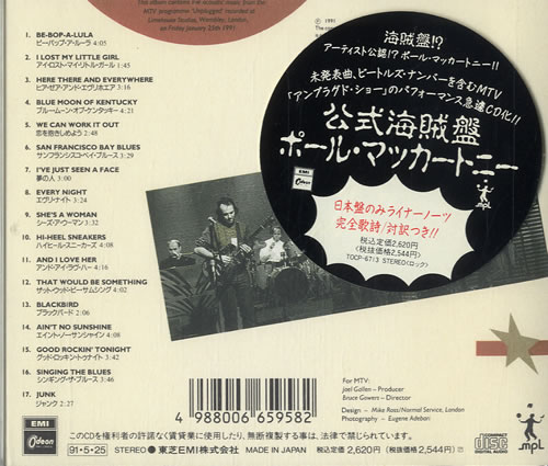 Paul McCartney and Wings Unplugged [The Official Bootleg] Japanese