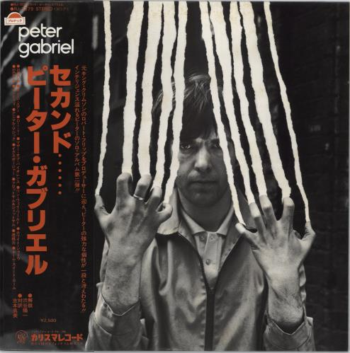 Peter Gabriel Peter Gabriel II vinyl LP album (LP record) Japanese GABLPPE486931