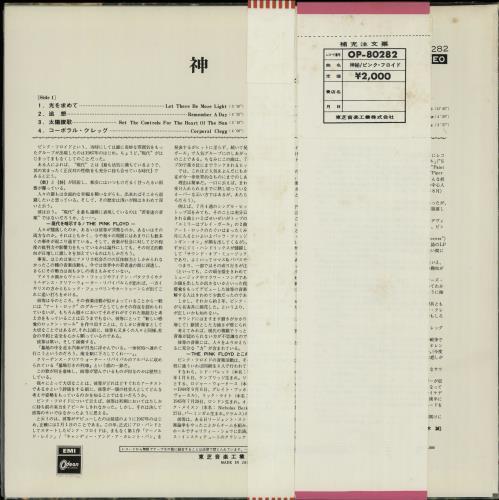 Pink Floyd A Saucerful Of Secrets - Red Vinyl - Dbl Obi vinyl LP album (LP record) Japanese PINLPAS645600