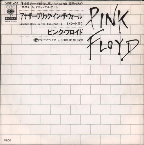 "Pink Floyd Another Brick In The Wall - EX 7"" vinyl single (7 inch record) Japanese PIN07AN215525"