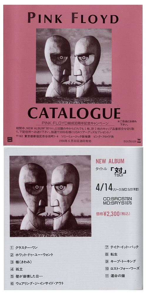 Pink Floyd Catalogue - Discography Book handbill Japanese PINHBCA138749
