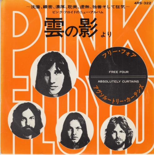 """Pink Floyd Free Four - Promotional Only 7"""" vinyl single (7 inch record) Japanese PIN07FR732263"""