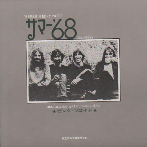 "Pink Floyd Julia Dream - Red 7"" vinyl single (7 inch record) Japanese PIN07JU583593"
