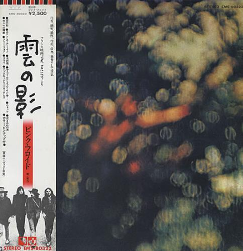 Pink Floyd Obscured By Clouds vinyl LP album (LP record) Japanese PINLPOB166716