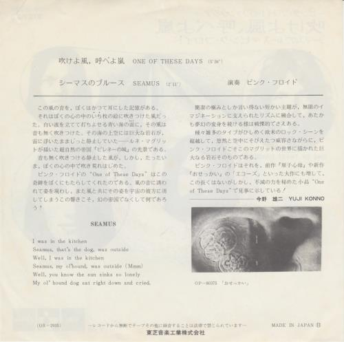 """Pink Floyd One Of These Days - Red 7"""" vinyl single (7 inch record) Japanese PIN07ON110318"""