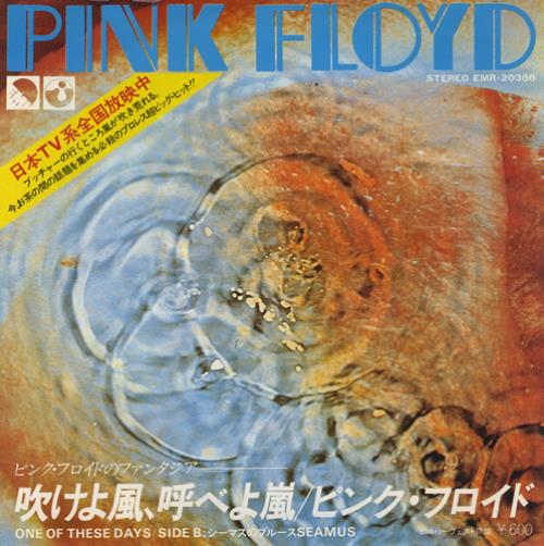 """Pink Floyd One Of These Days - TV Flash 7"""" vinyl single (7 inch record) Japanese PIN07ON429110"""