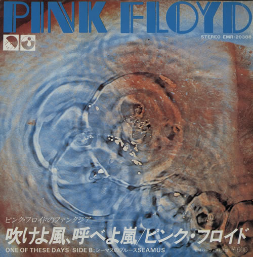 """Pink Floyd One Of These Days 7"""" vinyl single (7 inch record) Japanese PIN07ON38544"""