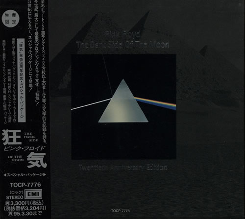 Pink Floyd The Dark Side Of The Moon - 20th Anniversary CD album (CDLP) Japanese PINCDTH568018