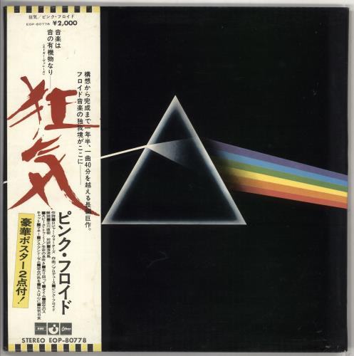 Pink Floyd The Dark Side Of The Moon - Reversed Sleeve + Obi vinyl LP album (LP record) Japanese PINLPTH478417
