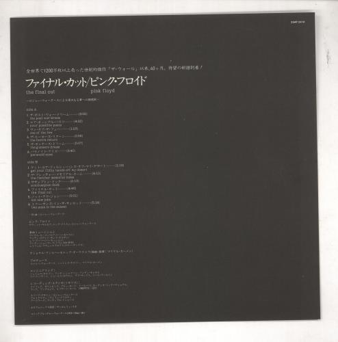Pink Floyd The Final Cut vinyl LP album (LP record) Japanese PINLPTH115027