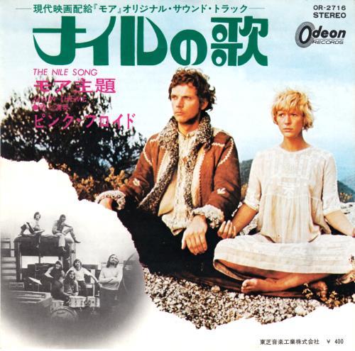 Картинки по запросу pink floyd more album japan