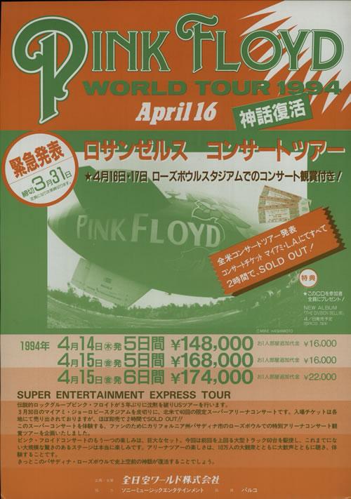 Pink Floyd World Tour 1994 Handbill handbill Japanese PINHBWO638415
