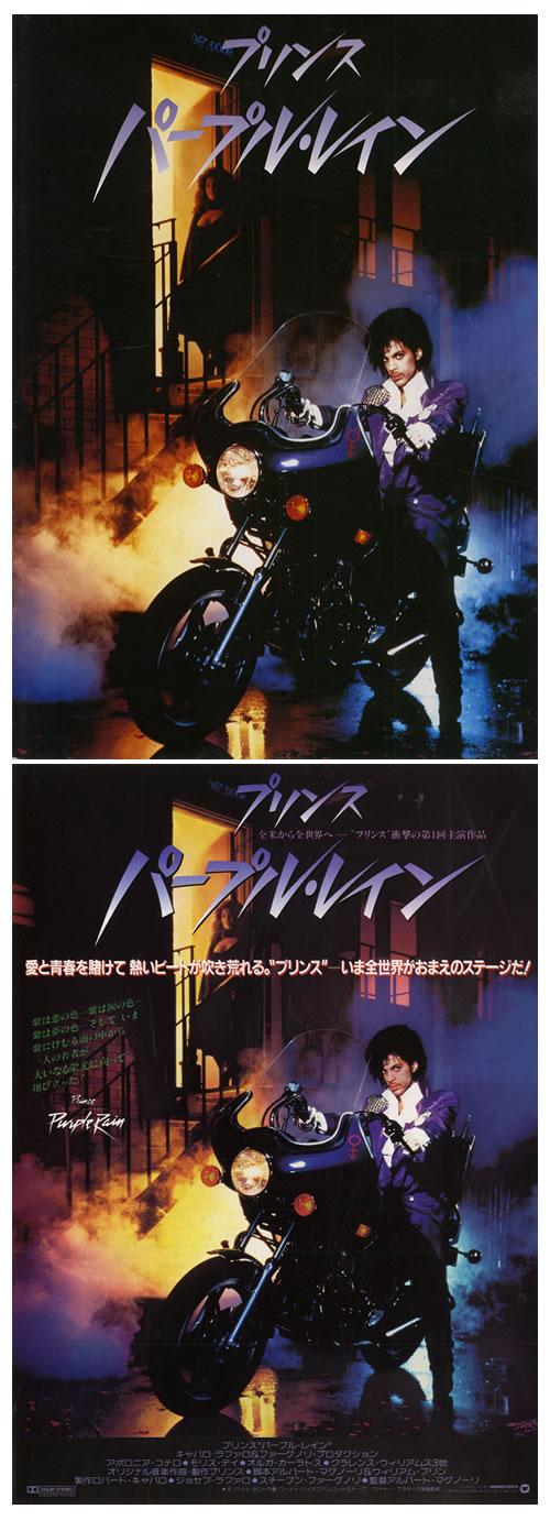 Prince Purple Rain + Flyer vinyl LP album (LP record) Japanese PRILPPU177978