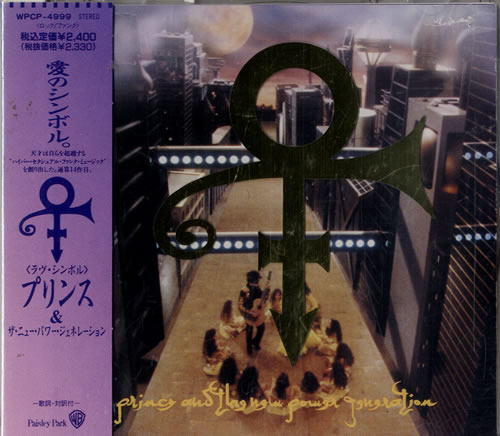 Prince symbol album sexy mutha