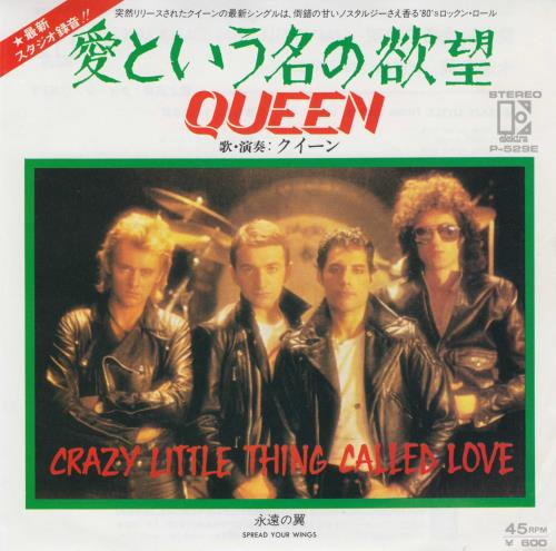 """Queen Crazy Little Thing Called Love - Variant 1 7"""" vinyl single (7 inch record) Japanese QUE07CR25180"""