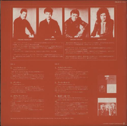 "Queen Disco Hits - Special DJ Copy 12"" vinyl single (12 inch record / Maxi-single) Japanese QUE12DI118514"