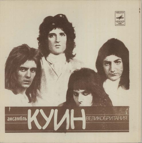"Queen Jealousy 7"" vinyl single (7 inch record) Russian QUE07JE219263"