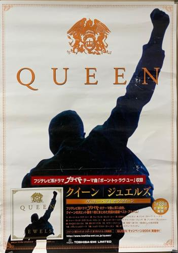 Queen Jewels poster Japanese QUEPOJE723435