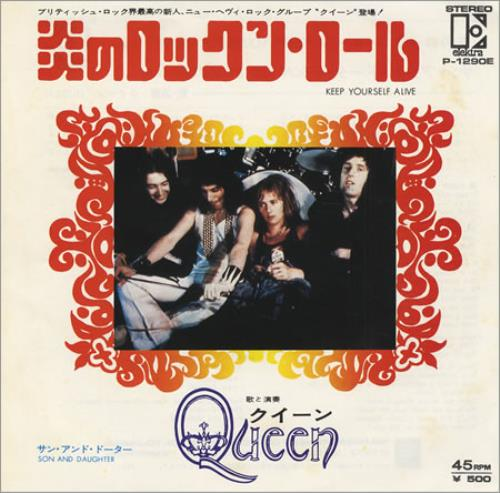 "Queen Keep Yourself Alive 7"" vinyl single (7 inch record) Japanese QUE07KE157377"