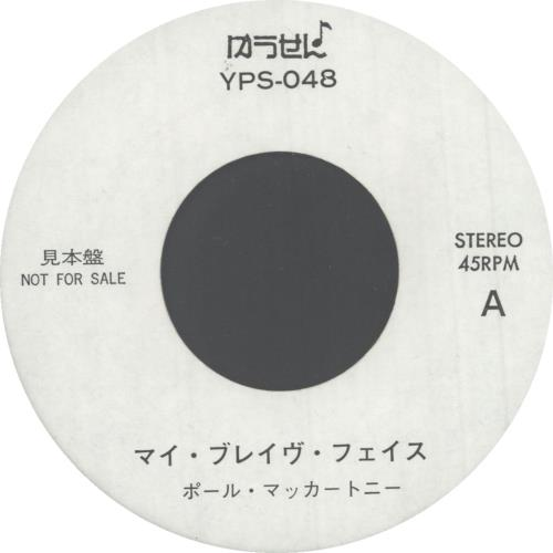 "Queen My Brave Face / The Miracle 7"" vinyl single (7 inch record) Japanese QUE07MY744554"