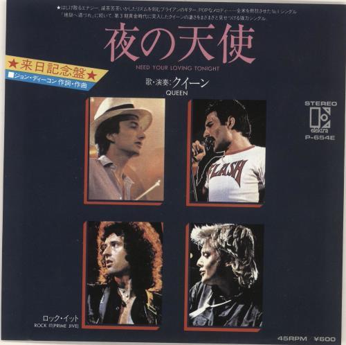 "Queen Need Your Loving Tonight 7"" vinyl single (7 inch record) Japanese QUE07NE07586"
