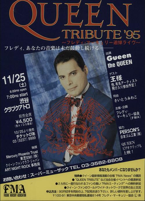 Queen Queen Tribute '95  - Three Handbills handbill Japanese QUEHBQU642222