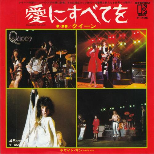 "Queen Somebody To Love 7"" vinyl single (7 inch record) Japanese QUE07SO07590"