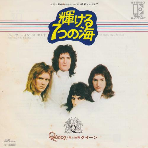 "Queen The Seven Seas Of Rhye 7"" vinyl single (7 inch record) Japanese QUE07TH170790"