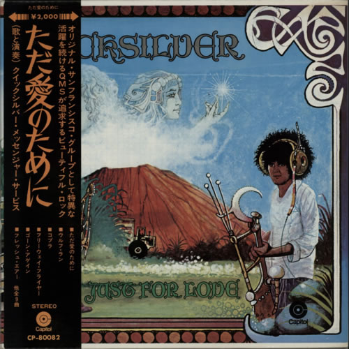 Quicksilver Messenger Service Just For Love - Red Vinyl + Obi vinyl LP album (LP record) Japanese QMSLPJU600675