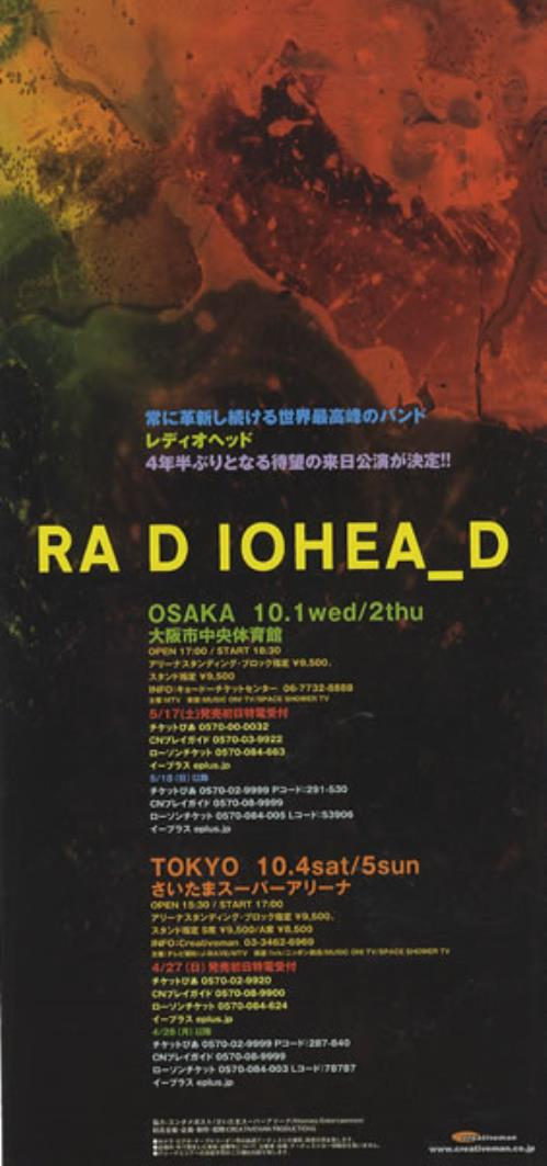Radiohead In Rainbows - Pair of Handbills handbill Japanese R-HHBIN436753